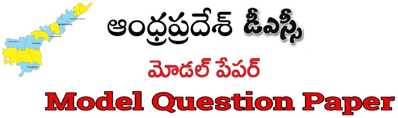 AP DSC TET cum TRT Question Paper 2020