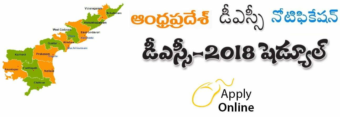 AP DSC నోటిఫికేషన్ 2018 జిల్లా వారీగా ఖాళీ జాబితా, APPSC DSC రిక్రూట్మెంట్ 2018