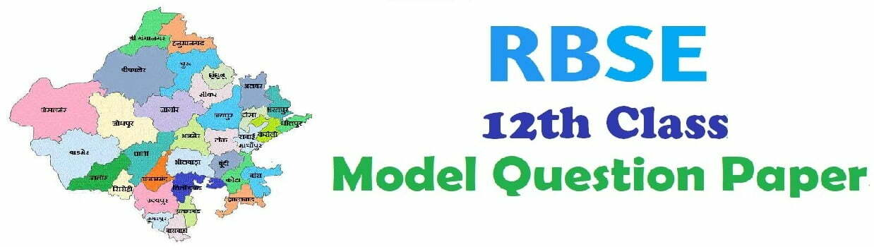 RBSE 12th class Arts, Science, Commerce Question Paper 2019