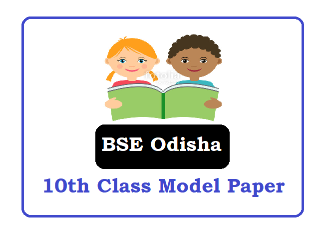 BSE Odisha Matric Model Paper 2020, BSE Odisha Matric Question Paper 2020, BSE Odisha Matric Sample Paper 2020