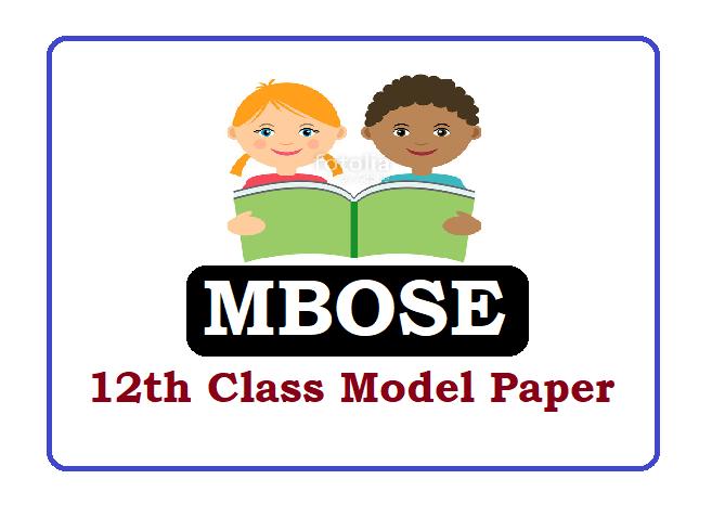 MBOSE HSSLC Model Paper 2020, MBOSE HSSLC Question Paper 2020, Meghalaya Board 12th Class Question Paper 2020