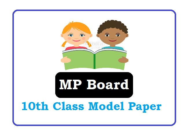 MP Board 10th Model Paper 2021, MP 10th Sample Paper 2021