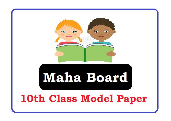 Maha Board 10th Exam Sample Paper 202