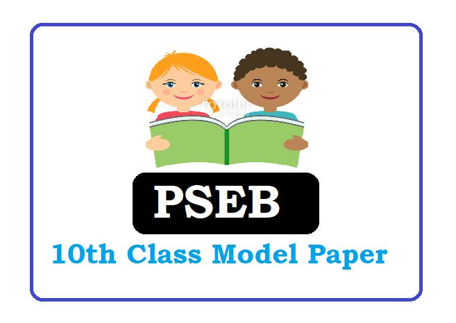 PSEB 10th Model Paper 2020, PSEB 10th Question Paper 2020