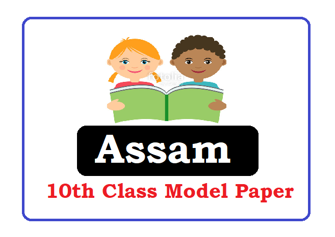 SEBA HSLC Model Paper 2021,SEBA HSLC Question Paper 2021