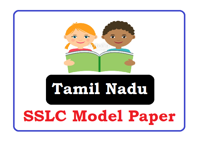 TN SSLC Model Paper 2020 Samacheer Kalvi SSLC Sample Paper 2020