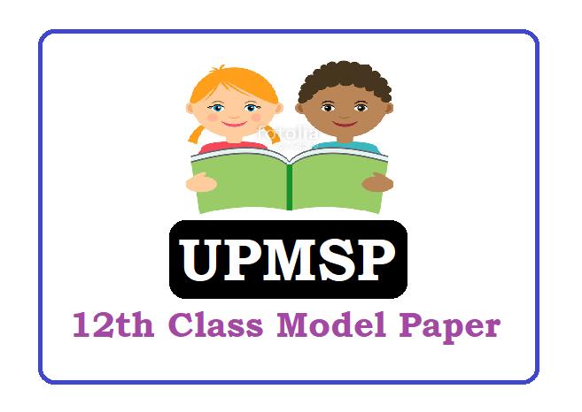 UP Board Intermediate Model Paper 2020, UP Board 12th Question Paper 2020