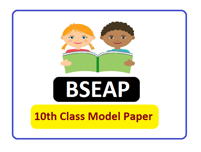 Manabadi AP 10th Model Paper 2020, AP 10th Question Paper 2020