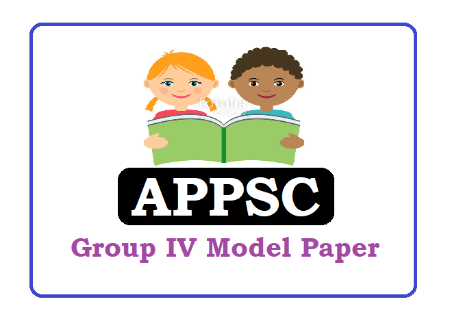 APPSC Group IV Model Paper 2020, APPSC Group IV Question Paper 2020