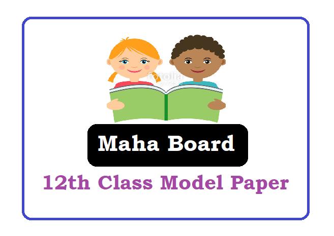 Maha Board 12th Model Paper 2020, Maha Board 12th Question Paper 2020, Maha Board 12th Sample Paper 2020