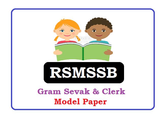 Rajasthan Gram Sevak Model paper 2020, Rajasthan Gram Sevak Question paper 2020