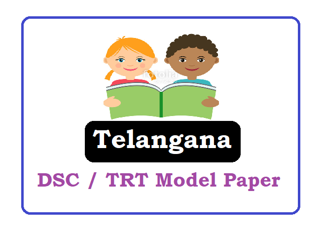 Telangana DSC Model Paper 2019, Telangana DSC Question Paper 2019, Telangana DSC Sample Paper 2019