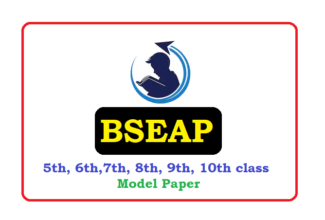 AP 5th, 6th,7th, 8th, 9th, 10th Class Question Paper 2021