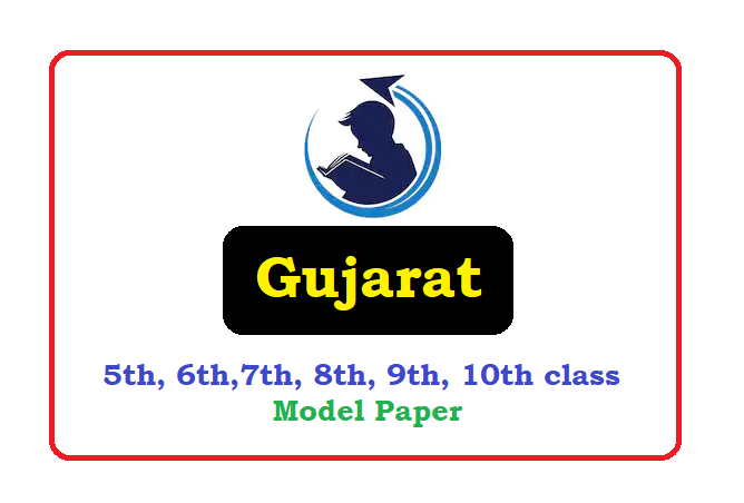 Gujarat 5th, 6th, 7th, 8th, 9th, 10th Class Model Paper 2020
