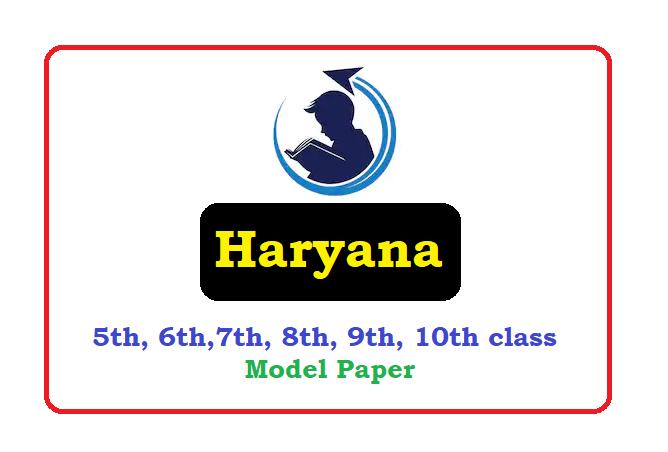 Haryana 5th, 6th, 7th, 8th, 9th, 10th Class Question Paper 2020