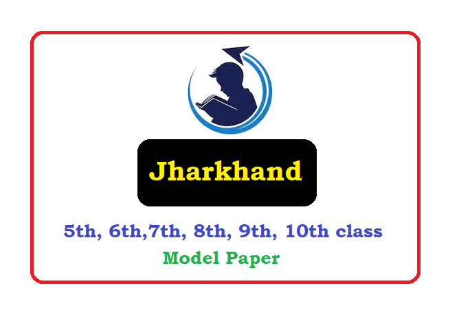 Jharkhand 5th, 6th, 7th, 8th, 9th, 10th Class Question Paper 2021