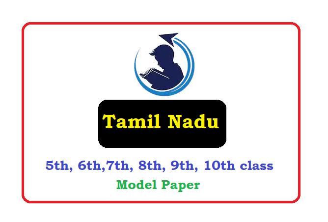 TN 5th, 6th, 7th, 8th, 9th 10th Class Question Paper 2020