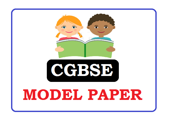 CGBSE 11th & 12th Model Paper 2021
