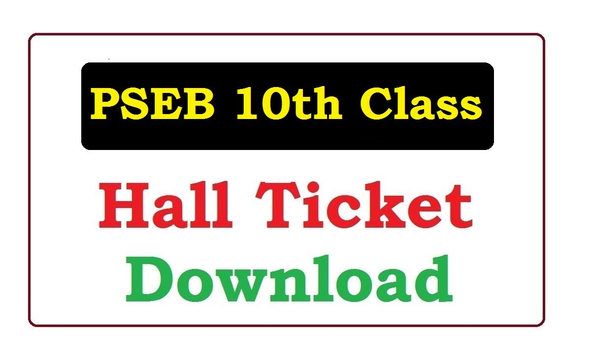 PSEB 10th Admit Card 2020