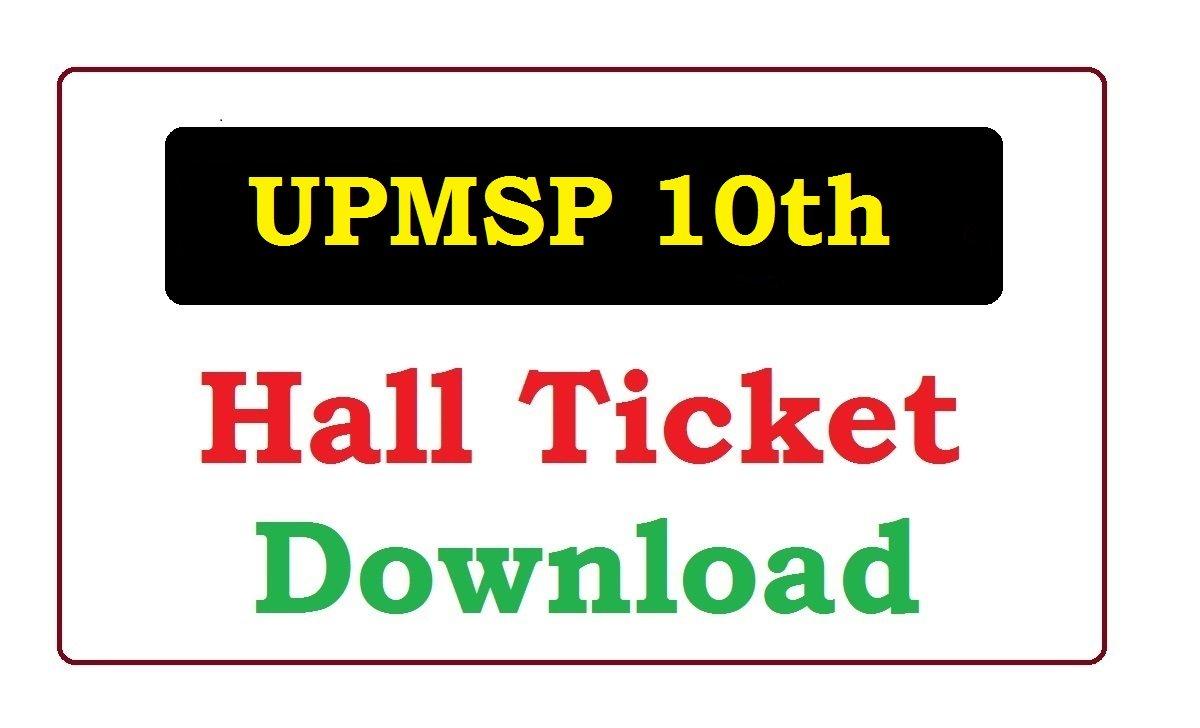 UPMSP Matric Admit Card 2020